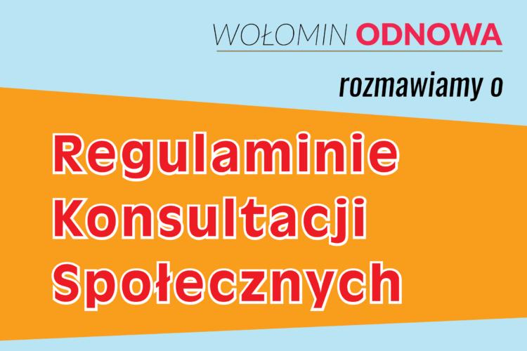 Nowy Regulamin Konsultacji Społecznych? Pierwsze spotkanie za nami!