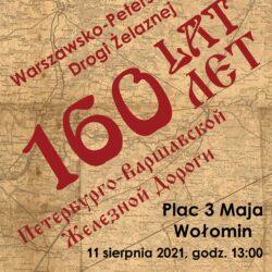 Plenerowa wystawa 160 lat warszawsko-petersburskiej drogi żelaznej